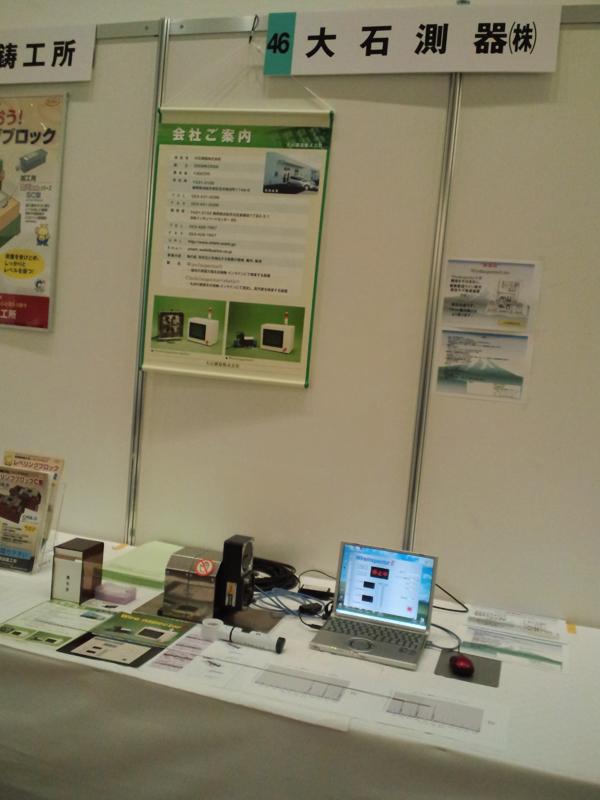 2010年11月4日 ふじのくに販路開拓支援展2010
