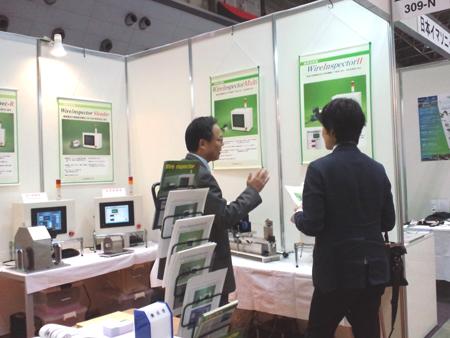 2009年11月18日~20日 非破壊評価総合展2009
