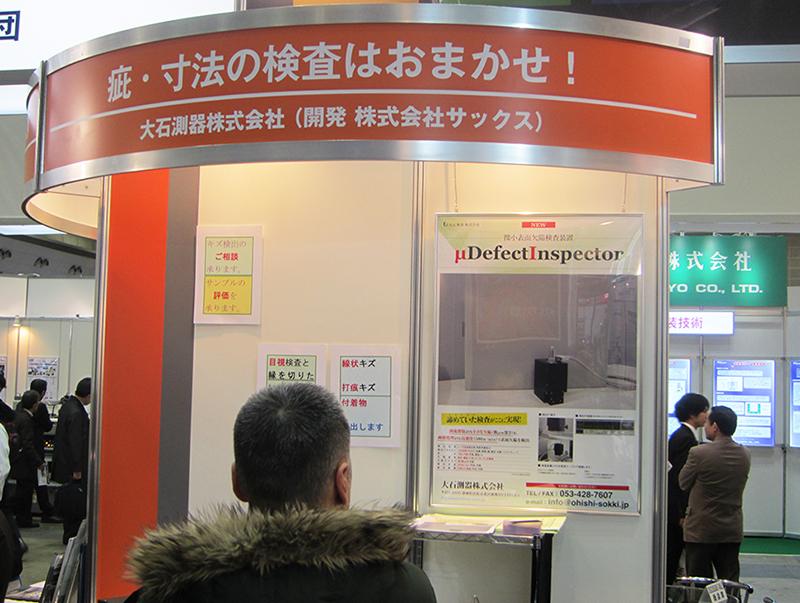 2013年1月16日~18日 第42回インターネプコン・ジャパン